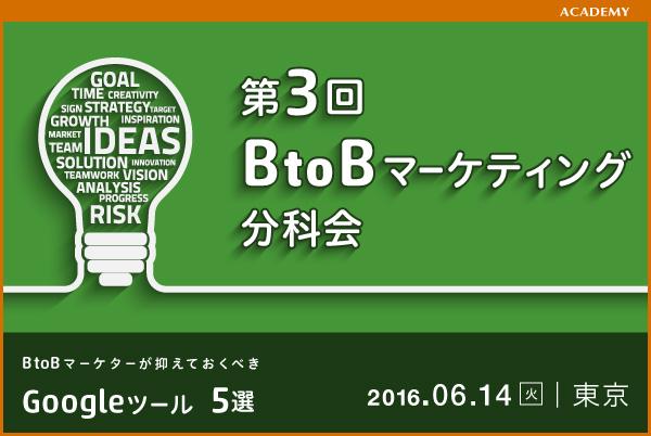 第3回 BtoBマーケティング分科会<br>「BtoBマーケターが押さえておくべきGoogleツール5選」