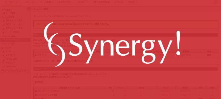 Synergy! 操作セミナー 第1部(基礎編)