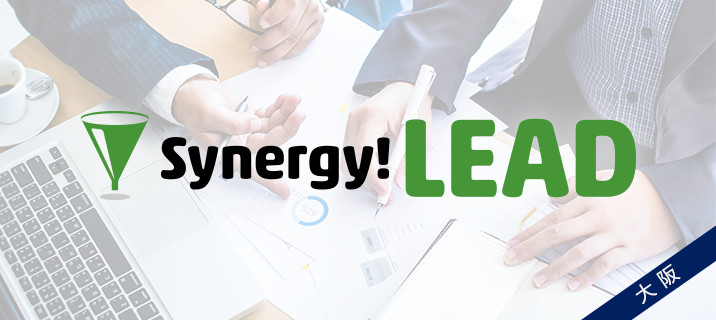 【Synergy!LEAD Activationセミナー】メール・レポート操作&個別相談<大阪開催>2月・3月度