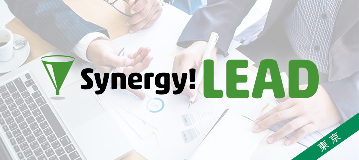 【Synergy!LEAD Activationセミナー】メール・レポート操作&個別相談<東京開催>2月・3月度