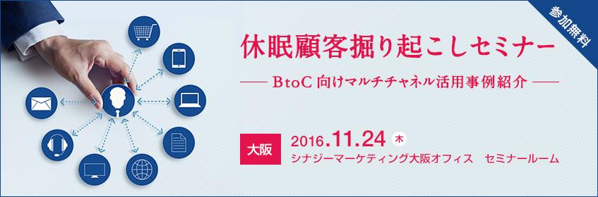 休眠顧客掘り起こしセミナー –BtoC向けマルチチャネル活用事例紹介–