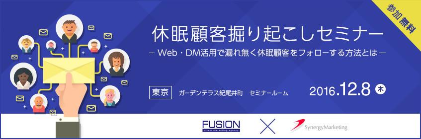 【即実践!】休眠顧客掘り起こしセミナー –Web・DM活用で漏れ無く休眠顧客をフォローする方法とは–