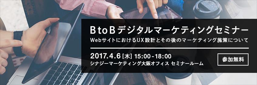 BtoBデジタルマーケティングセミナー -WebサイトにおけるUX設計とその後のマーケティング施策について-