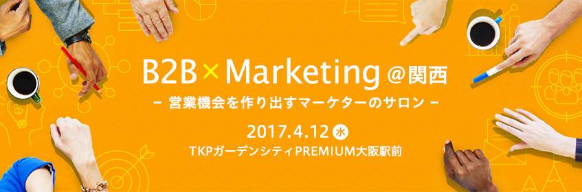 B2B×Marketing@関西-営業機会を作り出すマーケターのサロン-