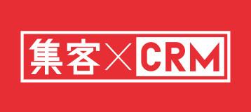 Web&デジタル マーケティング EXPOに出展決定-集客×CRMの多彩な事例を会場にてミニセミナーでご案内-