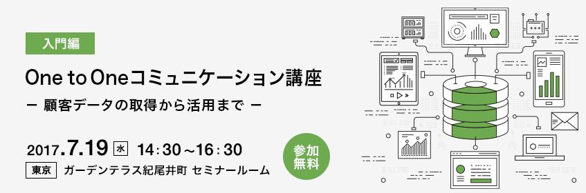 東京:【入門編】One to Oneコミュニケーション講座-顧客データの取得から活用まで-