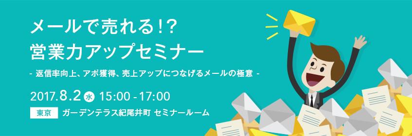 東京:メールで売れる!?営業力アップセミナー <br />-返信率向上、アポ獲得、売上アップにつなげるメールの極意-