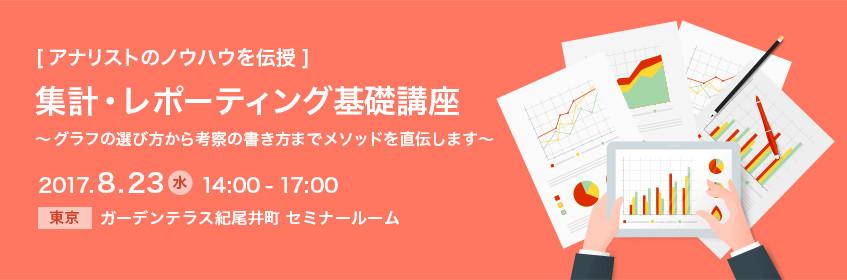 東京:【アナリストのノウハウを伝授】集計・レポーティング基礎講座<br />&#8211;グラフの選び方から考察の書き方までメソッドを直伝します&#8211;