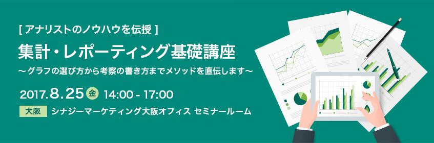 大阪:【アナリストのノウハウを伝授】集計・レポーティング基礎講座<br />&#8211;グラフの選び方から考察の書き方までメソッドを直伝します&#8211;