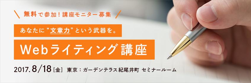 """東京:【無料で受講できる!講座モニター募集】<br>あなたに""""文章力""""という武器を。Webライティング講座"""