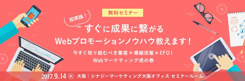 大阪:即実践!すぐに成果に繋がるWebプロモーションノウハウ教えます!<br />-今すぐ取り組むべき集客×導線改善×EFO!Webマーケティング虎の巻-