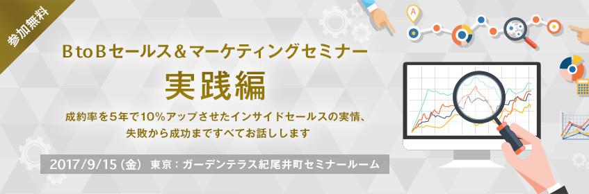 東京:BtoBセールス&マーケティングセミナー実践編<br />-成約率を5年で10%アップさせたインサイドセールスの実情、失敗から成功まですべてお話しします-