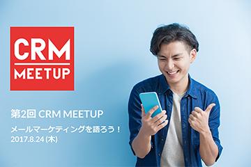 第2回「CRM MEETUP」開催レポート