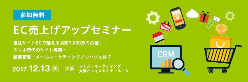 【EC売上げアップセミナー】自社サイトECで越える月商1,000万円の壁!<br>-スマホ時代のサイト構築・顧客管理・メールマーケティングノウハウとは?-
