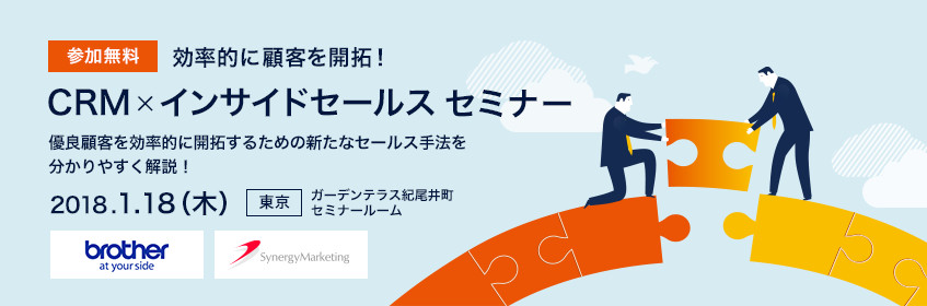 効率的に顧客を開拓!CRM×インサイドセールス セミナー