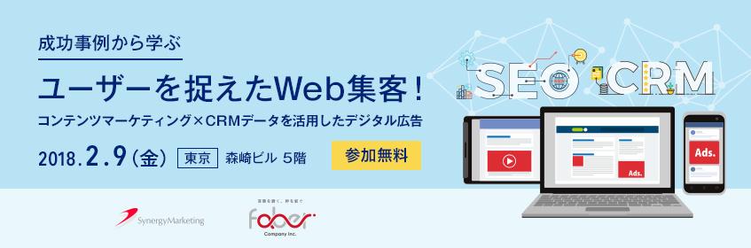 【成功事例から学ぶ】ユーザーを捉えたWeb集客!