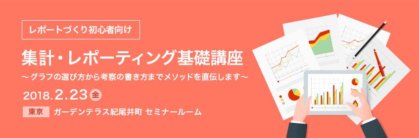 【レポートづくり初心者向け】集計・レポーティング基礎講座