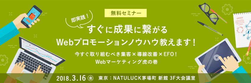 即実践!すぐに成果に繋がるWebプロモーションノウハウ教えます!