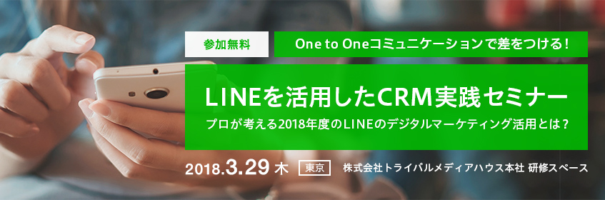 One to Oneコミュニケーションで差をつける! LINEを活用したCRM実践セミナー