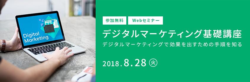 【Webセミナー】デジタルマーケティング基礎講座