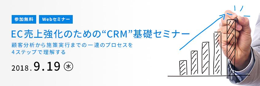 """【ウェビナー】EC売上強化のための""""CRM""""基礎セミナー"""