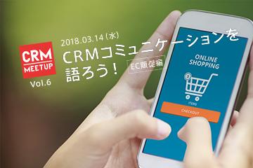 第6回「CRM MEETUP」開催レポート