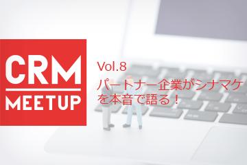 第8回「CRM MEETUP」開催レポート