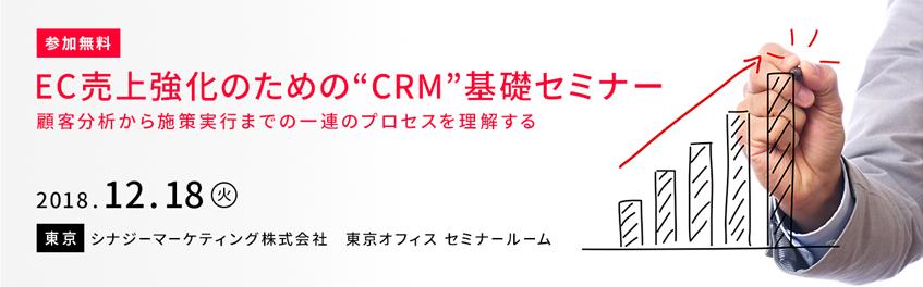"""EC売上強化のための""""CRM""""基礎セミナー"""