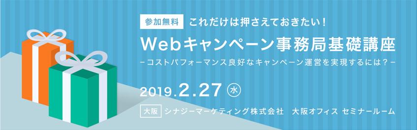 【これだけは押さえておきたい!】Webキャンペーン事務局基礎講座