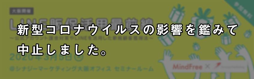 【大阪開催】LINE販促活用最前線