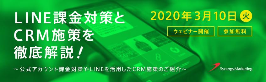 【ウェビナー開催】LINE課金対策とCRM施策を徹底解説!