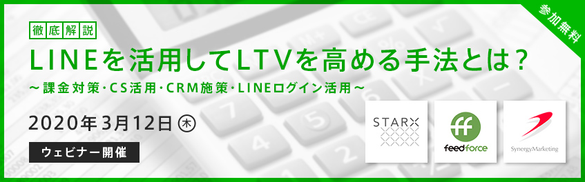 【徹底解説】LINEを活用してLTVを高める手法とは?