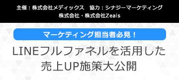 LINEフルファネルを活用した売上UP施策大公開