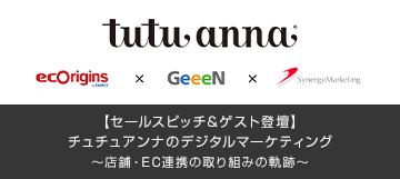 【セールスピッチ&ゲスト登壇】チュチュアンナのデジタルマーケティング