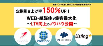 <span>定期引き上げ率150%UP!WEB・紙媒体で集客最大化</span>-LTV向上のノウハウ公開-