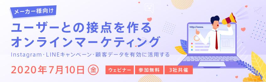 【メーカー様向け】ユーザーとの接点を作るオンラインマーケティング