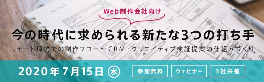 【Web制作会社向け】今の時代に求められる新たな3つの打ち手