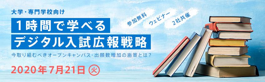 【大学・専門学校向け】1時間で学べるデジタル入試広報戦略