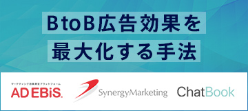【Salesforce導入企業向け】BtoB広告効果を最大化する手法