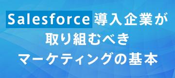 Salesforce導入企業が取り組むべきマーケティングの基本