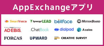 マーケティング・営業を加速させるAppExchangeアプリに出会えるセールスピッチ