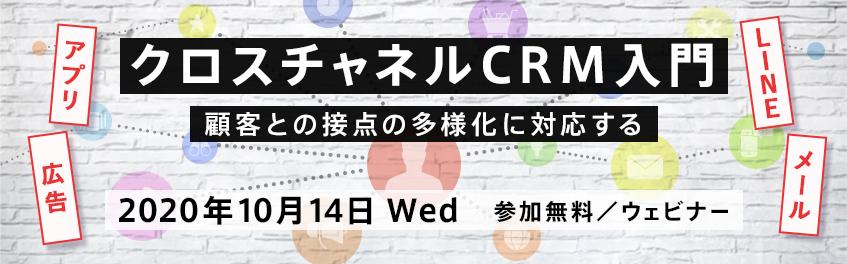 クロスチャネルCRM入門