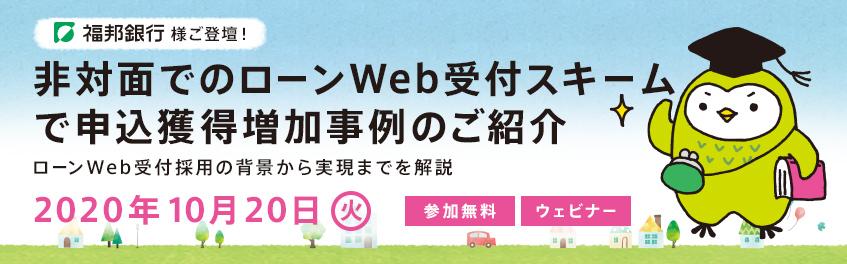 【福邦銀行様ご登壇!】非対面でのローンWeb受付スキームで申込獲得増加事例のご紹介
