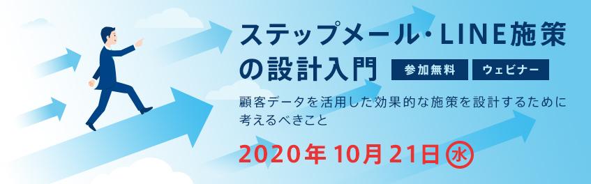 ステップメール・LINE施策の設計入門
