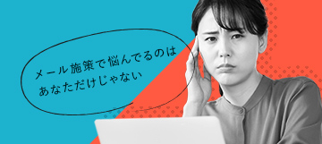 メール施策をシェアしあう会【Synergy!ユーザー参加型】