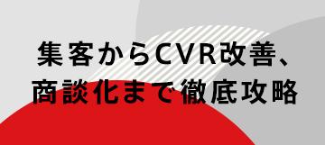 【BtoBマーケ2020完全版】マンガ・ブログ・メールマーケティングのプロが語る!集客からCVR改善、商談化まで徹底攻略
