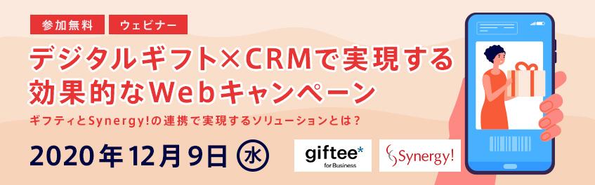 デジタルギフト×CRMで実現する効果的なWebキャンペーン