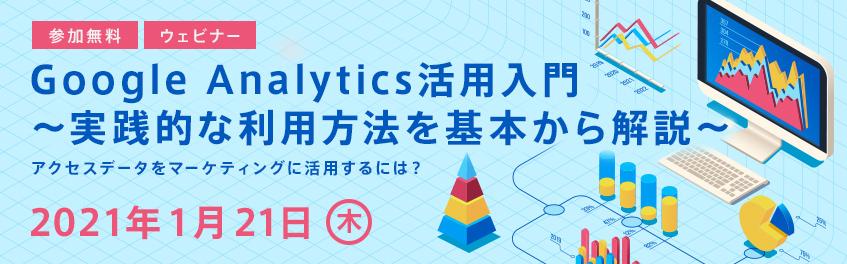 Google Analytics活用入門 ~実践的な利用方法を基本から解説~