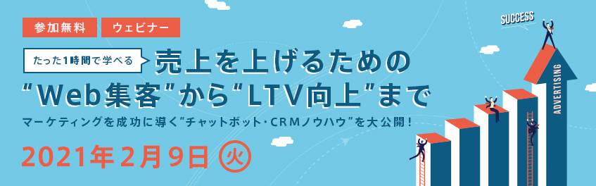 """【たった1時間で学べる】売上を上げるための""""Web集客""""から""""LTV向上""""まで"""