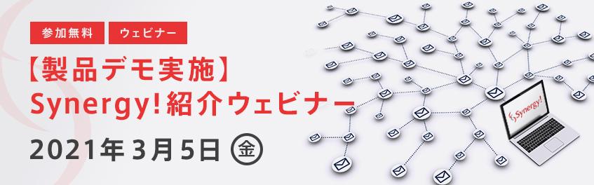 【製品デモ実施】Synergy!紹介ウェビナー
